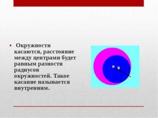 Окружности касаются, расстояние между центрами будет равным разности радиусо