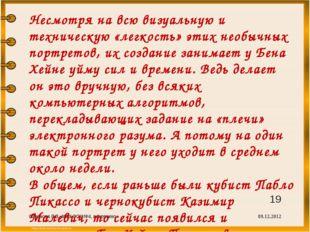 09.12.2012 Обронова Л.В., МОУ СОШ №4, г.Фрязино * Несмотря на всю визуальную