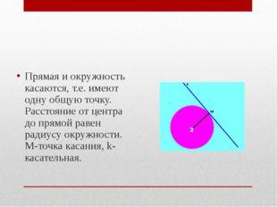 Прямая и окружность касаются, т.е. имеют одну общую точку. Расстояние от цент