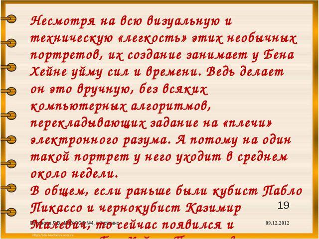 09.12.2012 Обронова Л.В., МОУ СОШ №4, г.Фрязино * Несмотря на всю визуальную...