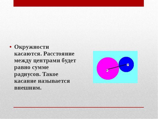 Окружности касаются. Расстояние между центрами будет равно сумме радиусов. Та...