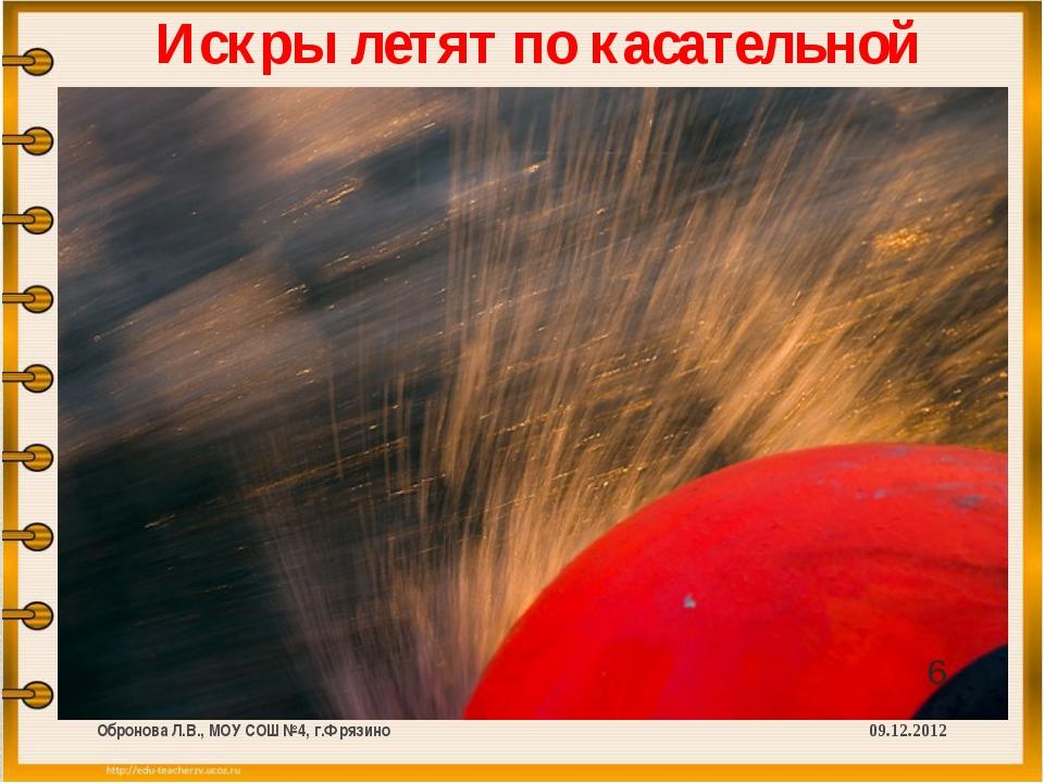Искры летят по касательной 09.12.2012 Обронова Л.В., МОУ СОШ №4, г.Фрязино *...