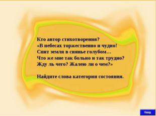 Кто автор стихотворения? «В небесах торжественно и чудно! Спит земля в сиянье
