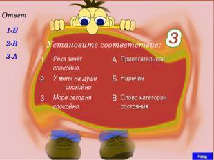 1-Б 2-В 3-А Установите соответствие: Ответ 1Река течёт спокойно.АПрилагате