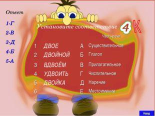 1-Г 2-В 3-Д 4-Б 5-А Ответ Установите соответствие Часть речи 1ДВОЕАСуще