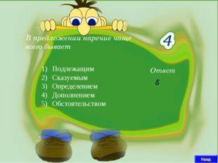 В предложении наречие чаще всего бывает Ответ 5 Подлежащим Сказуемым Определе