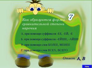 Как образуются формы сравнительной степени наречия Ответ А, В А. при помощи с