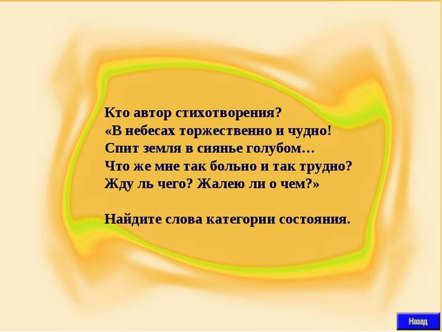 Кто автор стихотворения? «В небесах торжественно и чудно! Спит земля в сиянье...