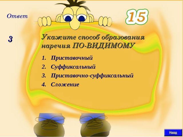 3 Укажите способ образования наречия ПО-ВИДИМОМУ Ответ Приставочный Суффиксал...