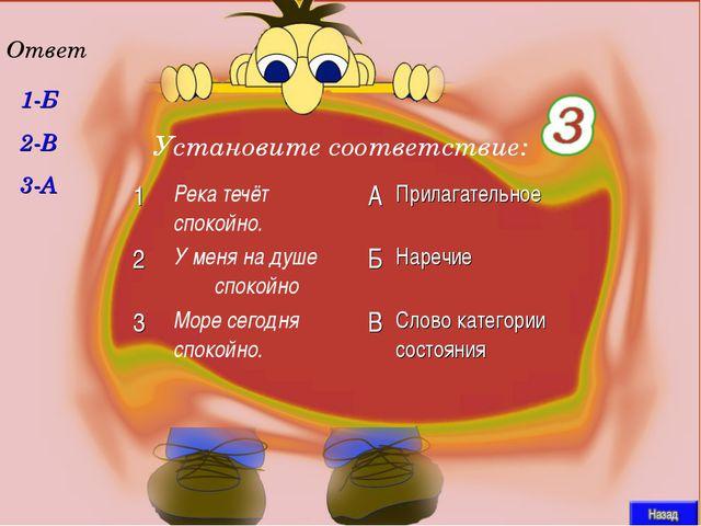 1-Б 2-В 3-А Установите соответствие: Ответ 1Река течёт спокойно.АПрилагате...