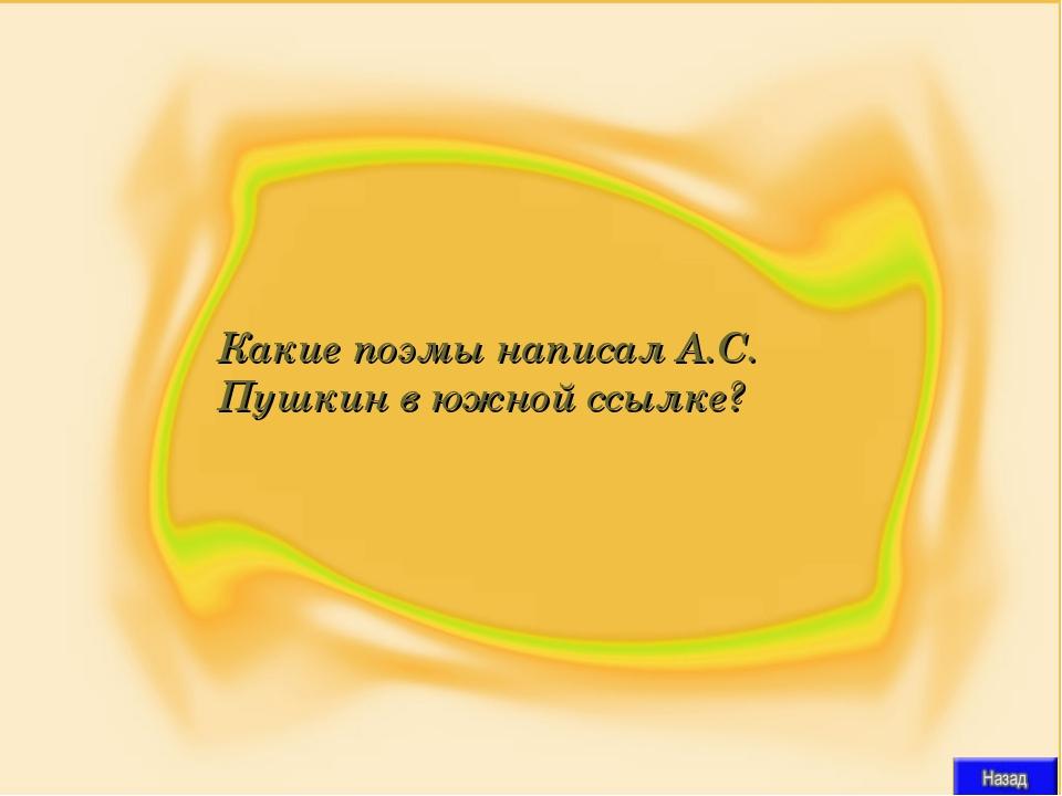 Какие поэмы написал А.С. Пушкин в южной ссылке?