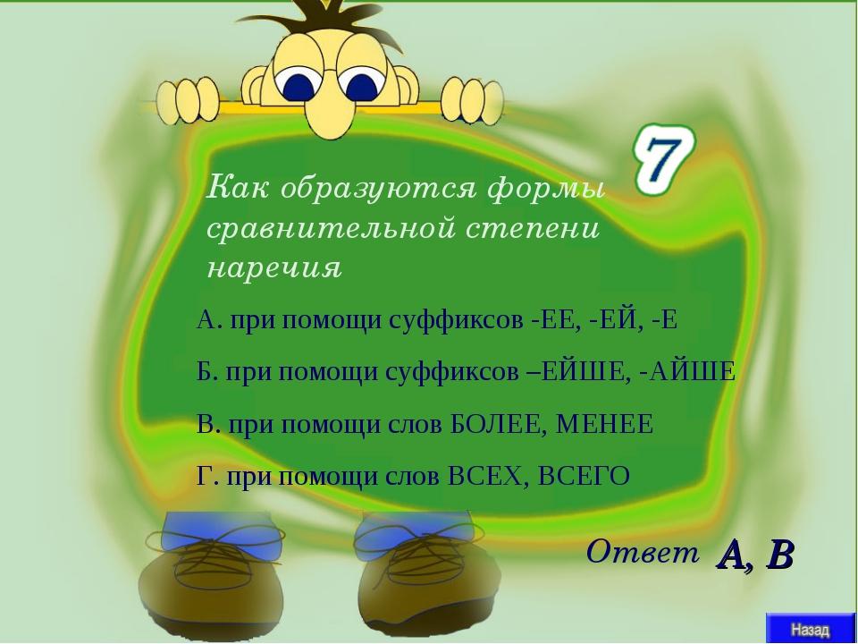 Как образуются формы сравнительной степени наречия Ответ А, В А. при помощи с...