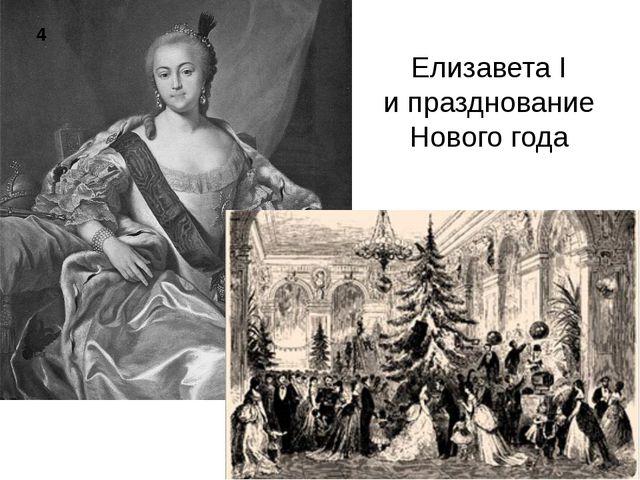 Елизавета I и празднование Нового года 4