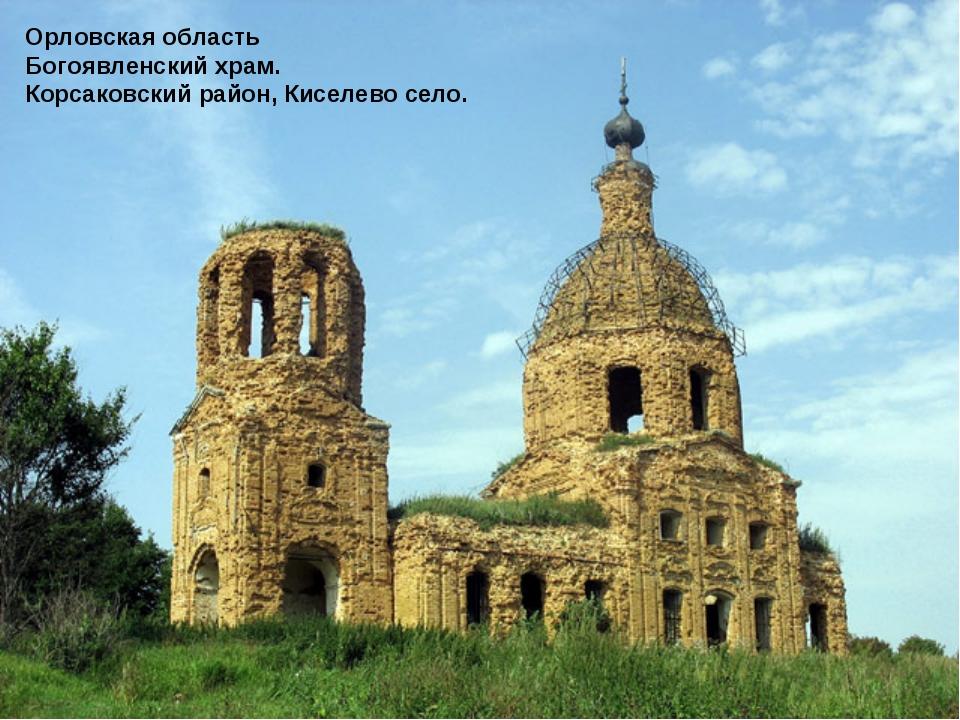 Орловская область Богоявленский храм. Корсаковский район, Киселево село.