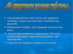 Электромагнитное поле только для здоровья человека (сауна, русская баня с ве