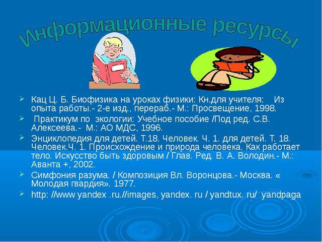 Кац Ц. Б. Биофизика на уроках физики: Кн.для учителя: Из опыта работы.- 2-е и...