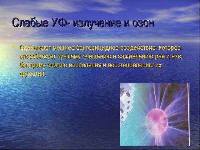 Слабые УФ- излучение и озон Оказывают мощное бактерицидное воздействие, котор...
