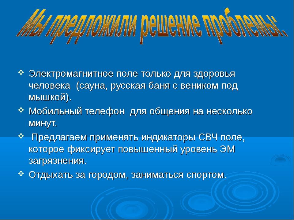 Электромагнитное поле только для здоровья человека (сауна, русская баня с ве...