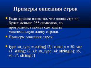 Примеры описания строк Если заранее известно, что длина строки будет меньше 2