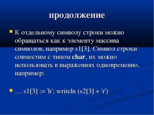 продолжение К отдельному символу строки можно обращаться как к элементу масси