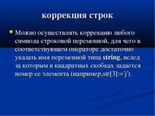 коррекция строк Можно осуществлять коррекцию любого символа строковой перемен