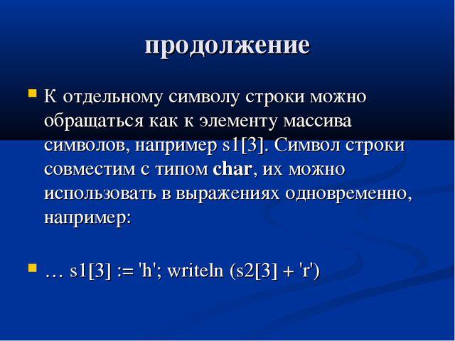 продолжение К отдельному символу строки можно обращаться как к элементу масси...