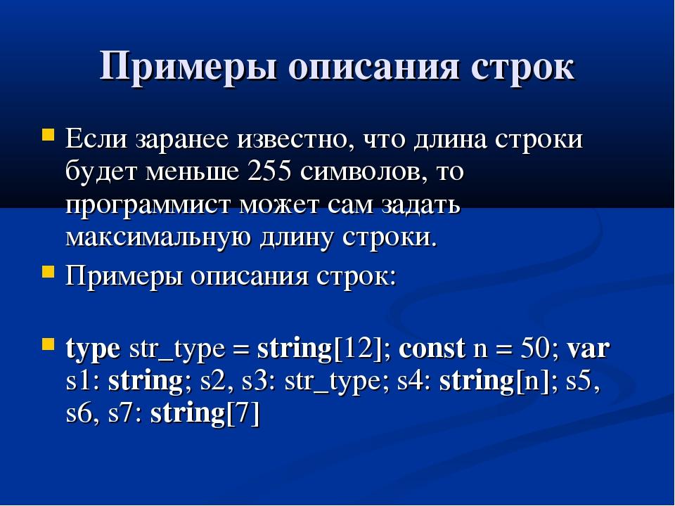 Примеры описания строк Если заранее известно, что длина строки будет меньше 2...