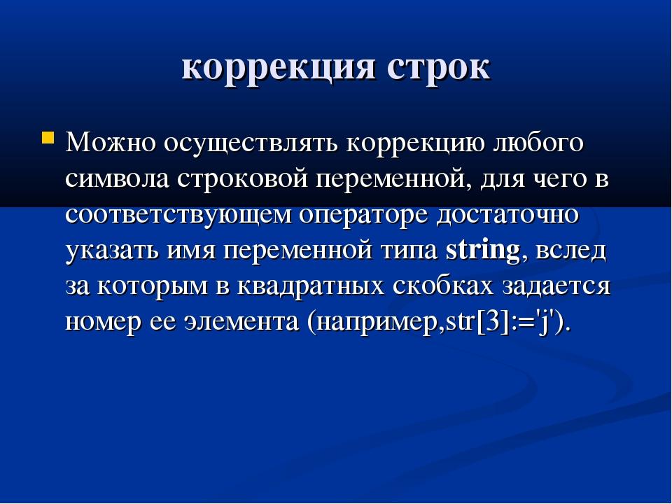 коррекция строк Можно осуществлять коррекцию любого символа строковой перемен...
