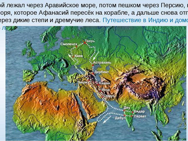 Путь домой лежал через Аравийское море, потом пешком через Персию, к берегам...