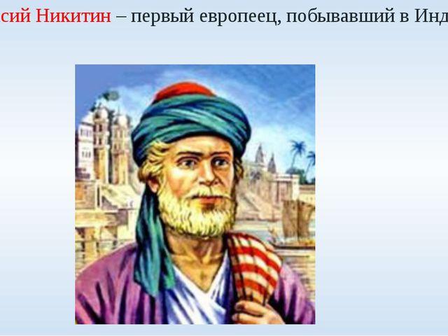 Афанасий Никитин – первый европеец, побывавший в Индии