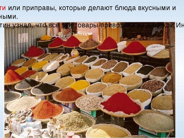 Пряности или приправы, которые делают блюда вкусными и ароматными. А. Никитин...