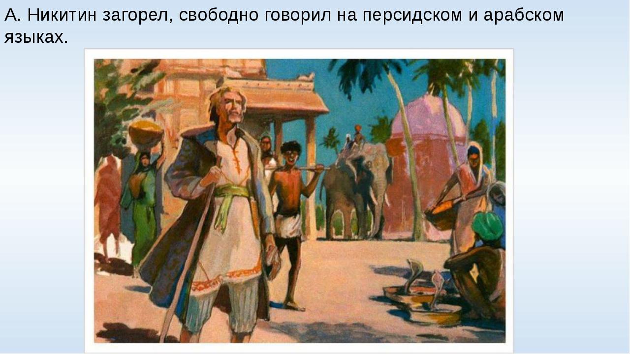 А. Никитин загорел, свободно говорил на персидском и арабском языках.