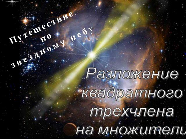Путешествие по звездному небу