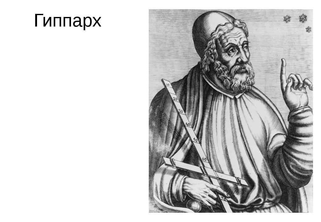 Гиппарх