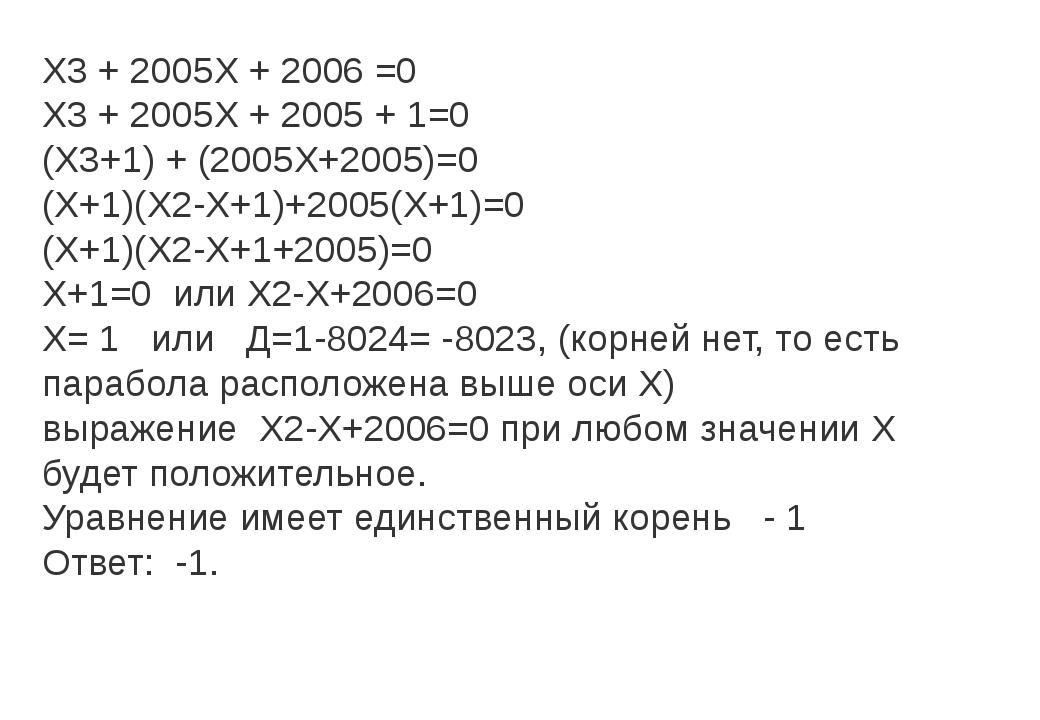 Х3 + 2005Х + 2006 =0 Х3 + 2005Х + 2005 + 1=0 (Х3+1) + (2005Х+2005)=0 (Х+1)(Х2...