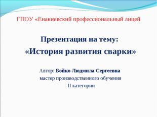 ГПОУ «Енакиевский профессиональный лицей Презентация на тему: «История развит