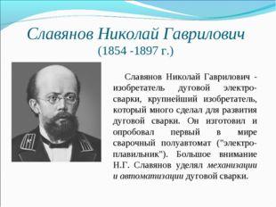 Славянов Николай Гаврилович (1854 -1897 г.) Славянов Николай Гаврилович - из