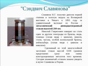 Славянов Н.Г. получил диплом первой степени и золотую медаль на Всемирной вы