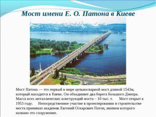 Мост Патона — это первый в мире цельносварной мост длиной 1543м, который нахо
