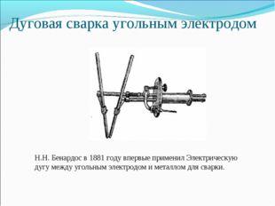 Н.Н. Бенардос в 1881 году впервые применил Электрическую дугу между угольным
