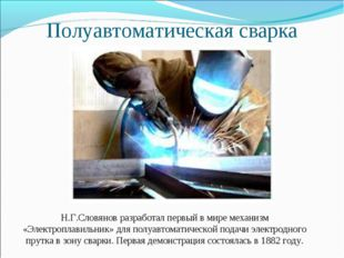 Полуавтоматическая сварка Н.Г.Словянов разработал первый в мире механизм «Эле