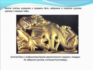 Многие золотые украшения и предметы быта, найденные в скифских курганах, сдел