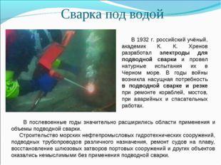 Сварка под водой В 1932 г. российский учёный, академик К. К. Хренов разработа