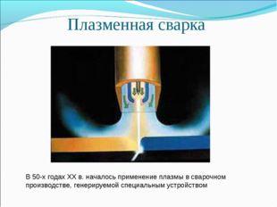 Плазменная сварка В 50-х годах XX в. началось применение плазмы в сварочном п