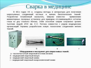 Оборудование и инструмент для сварки живых тканей: а – высокочастотный сваро