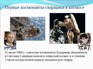 25 июля 1984 г. советские космонавты Владимир Джанибеков и Светлана Савицкая
