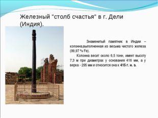 """Железный """"столб счастья"""" в г. Дели (Индия). Знаменитый памятник в Индии – кол"""