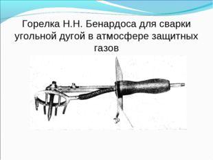 Горелка Н.Н. Бенардоса для сварки угольной дугой в атмосфере защитных газов