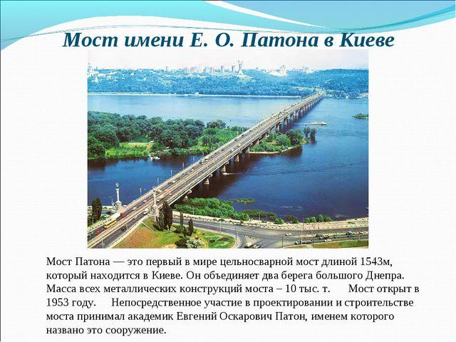 Мост Патона — это первый в мире цельносварной мост длиной 1543м, который нахо...