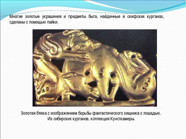 Многие золотые украшения и предметы быта, найденные в скифских курганах, сдел...